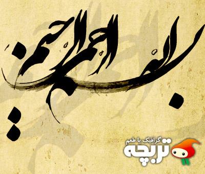دانلود طرح بسم الله الرحمن الرحیم سری اول