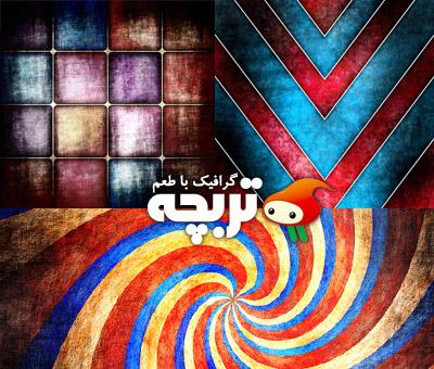 دانلود مجموعه تکسچرهای گرانج رنگارنگ Colored Grunge Textures