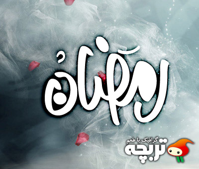 فونت فارسی سمبل رمضان