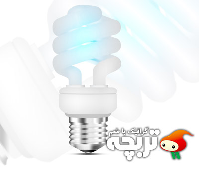 طرح لایه باز لامپ کم مصرف