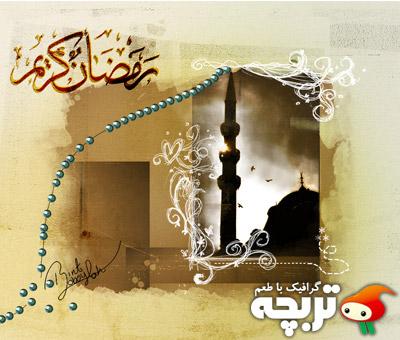 تصاویر ویژه ماه مبارک رمضان