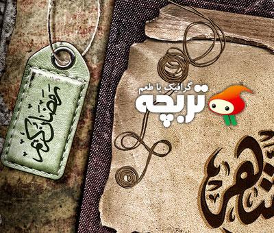 پوسترهای ویژه ماه رمضان