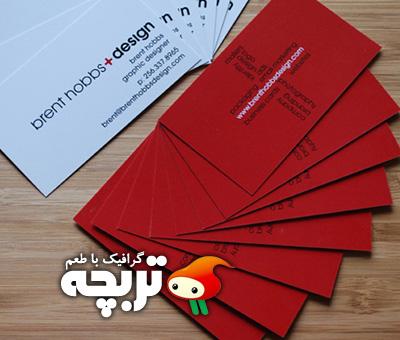17 کارت ویزیت قرمز رنگ