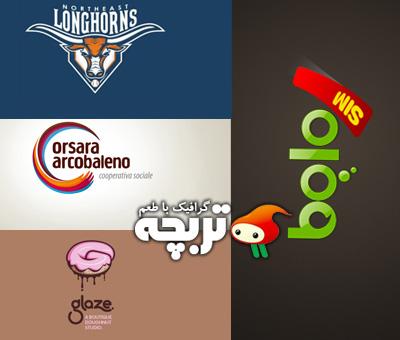 دانلود 20 نمونه لوگوهای زیبـا و غیـر معمول  Creative Logo Design
