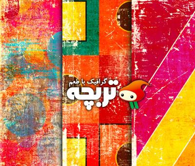 دانلود تکسچرهای رنگارنگ گرافیکی Grunge Colored Textures