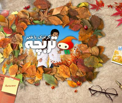 طرح لایه باز قاب عکس پاییزی Autumn Frame PSD Layout