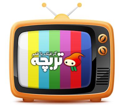 طرح لایه باز تلویزیون قدیمی  TV PSD Layout