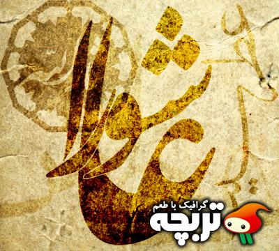 دانلود طرح های خوشنویسی ویژه محرم 01 Muharram CalliGraphy Set