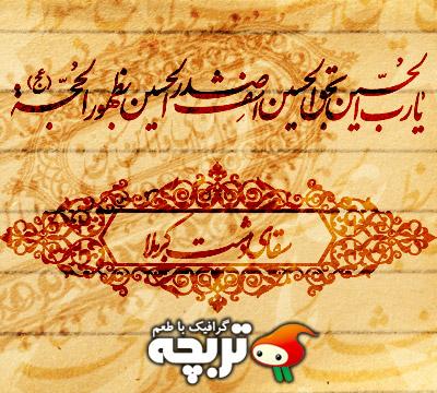 دانلود طرح های خوشنویسی ویژه محرم 03 Muharram CalliGraphy Set
