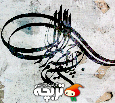 دانلود طرح های خوشنویسی بسم الله الرحمن الرحیم 04