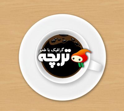 طرح لايه باز فنجان قهو