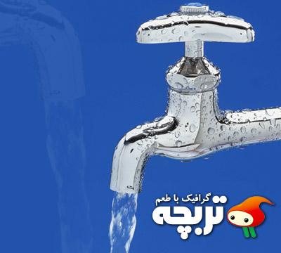 دانلود تصوير استوک شير آب Water Pipes ShutterStock