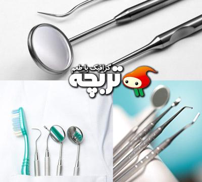 تصاوير استوک وسايل دندانپزشک