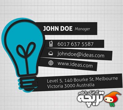 دانلود طرح لايه باز کارت ويزيت شخصی Ideas Bussines Card