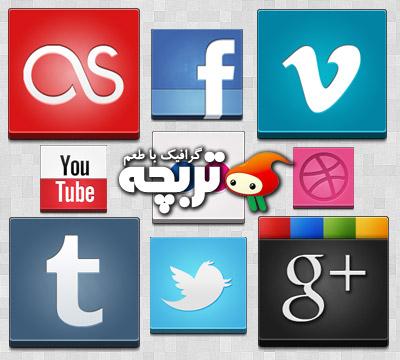 آيکون شبکه های اجتماعی