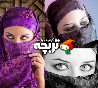 تـصاوير استوک زنان با حجاب