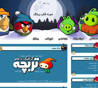 قالب وبلاگ پرندگان خشمگين  Angry Birds2 Blog Theme 2
