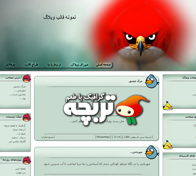قالب وبلاگ پرندگان خشمگين  Angry Birds3 Blog Theme 3