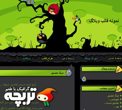 قالب وبلاگ پرندگان خشمگين  Angry Birds Blog Theme 1