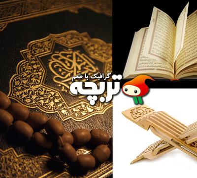 تصاوير با کيفيت رحل و قرآن