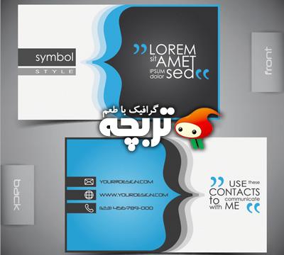 دانلود کارت ويزيت شخصی آبی Blue Bussines Card Vector