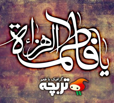 دانلود طرح خوشنويسی يا فاطمة الزهرا Fatemeh CalliGraphy