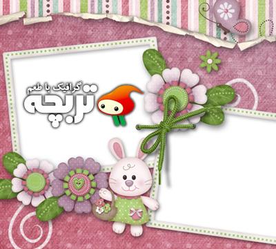 فريم قاب عکس گل و خرگوش