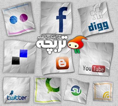آيکون شبکه های اجتماعی به شکل کاغذ مچاله