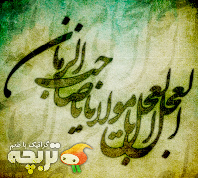 دانلود تصویر العجل العجل يا مولا يا صاحب الزمان Saheb Zaman CalliGraphy