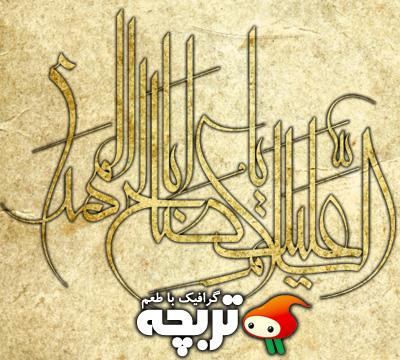 تصویر السلام عليک يا اباصالح المهدی