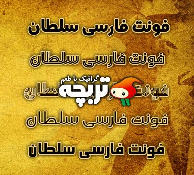 دانلود 16 فونت فارسی سلطان Sultan Fonts Farsi
