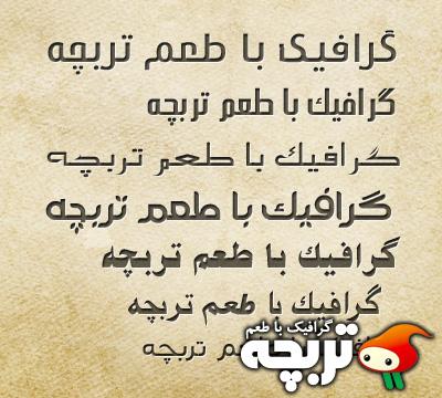 سری دوم فونت های فارسی ام جی
