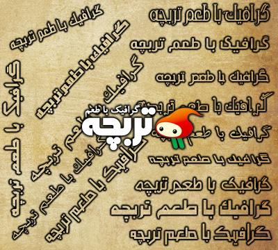 سری اول فونت های فارسی ام جی