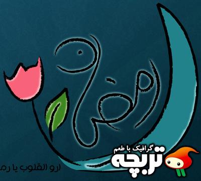 پس زمینه های زیبای ماه مبارک رمضان