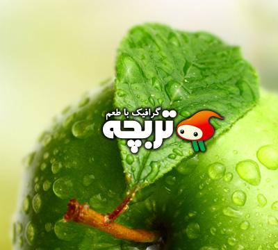 تصاویر استوک سیب سبز