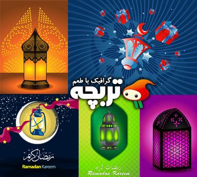 سری اول وکتورهای ماه مبارک رمضان