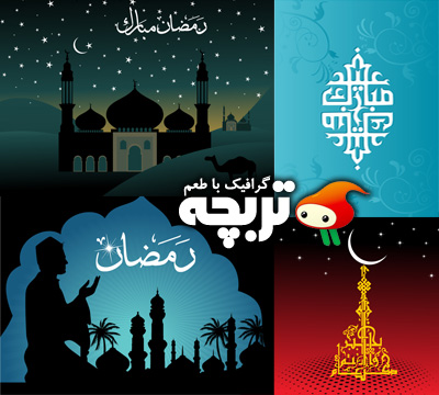 سری سوم وکتورهای ماه مبارک رمضان