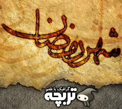 دانلود طرح خوشنویسی شهر رمضان Shahr RameZan Calligraphy