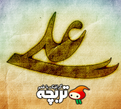 دانلود طرح خوشنویسی علی(ع)  Imam Ali CalliGraphy 2