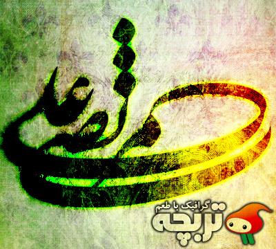 طرح خوشنویسی مرتضی علی(ع) 3