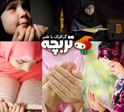 تصاویر استوک کودکان در حال عبادت