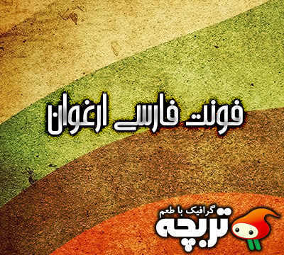 دانلود فونت فارسی ارغوان Arghavan Font
