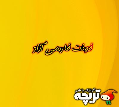 دانلود فونت فارسی آزاد Azad Persian Font
