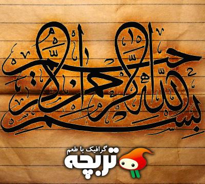 دانلود طرح های بسم الله  Besm Callography 5