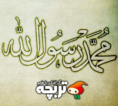 دانلود طرح خوشنويسی محمد رسول الله Mohammad Rasool Allah Calligraphy