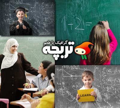 تصاوير استوک بازگشايی مدارس