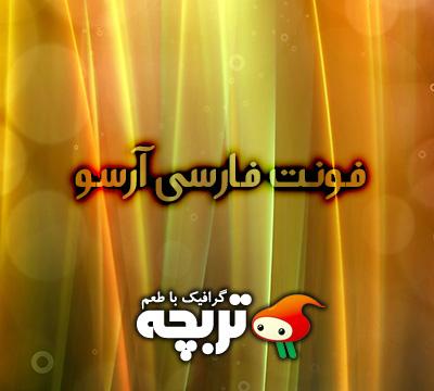 فونت فارسی آرسو