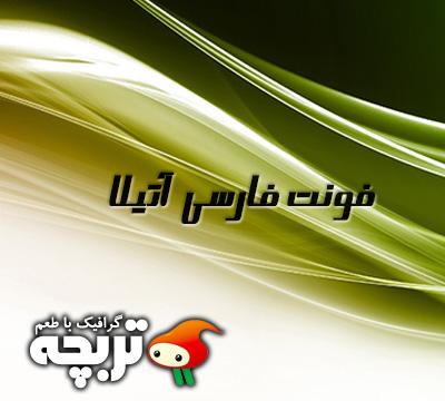 دانلود فونت فارسی آتیلا Atila Persian Font