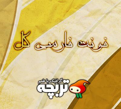 دانلود فونت فارسی گل Gol Persian Font