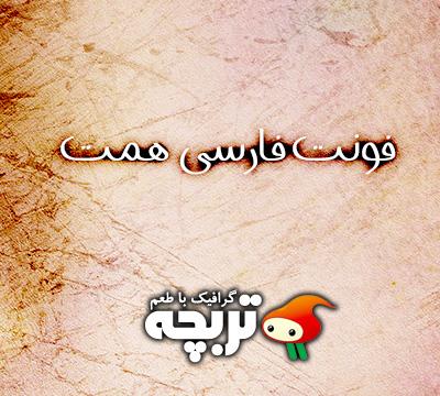 دانلود فونت فارسی همت Hemmat Persian Font